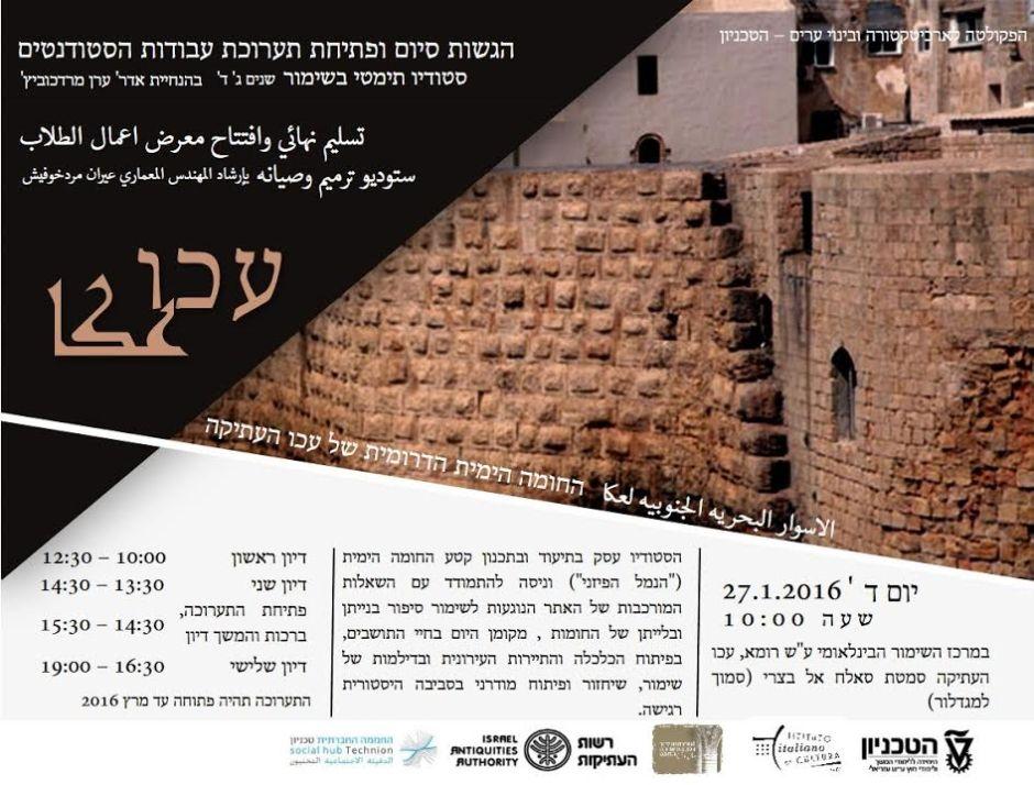 invitation 27_01_16 Akko Studio_Technion